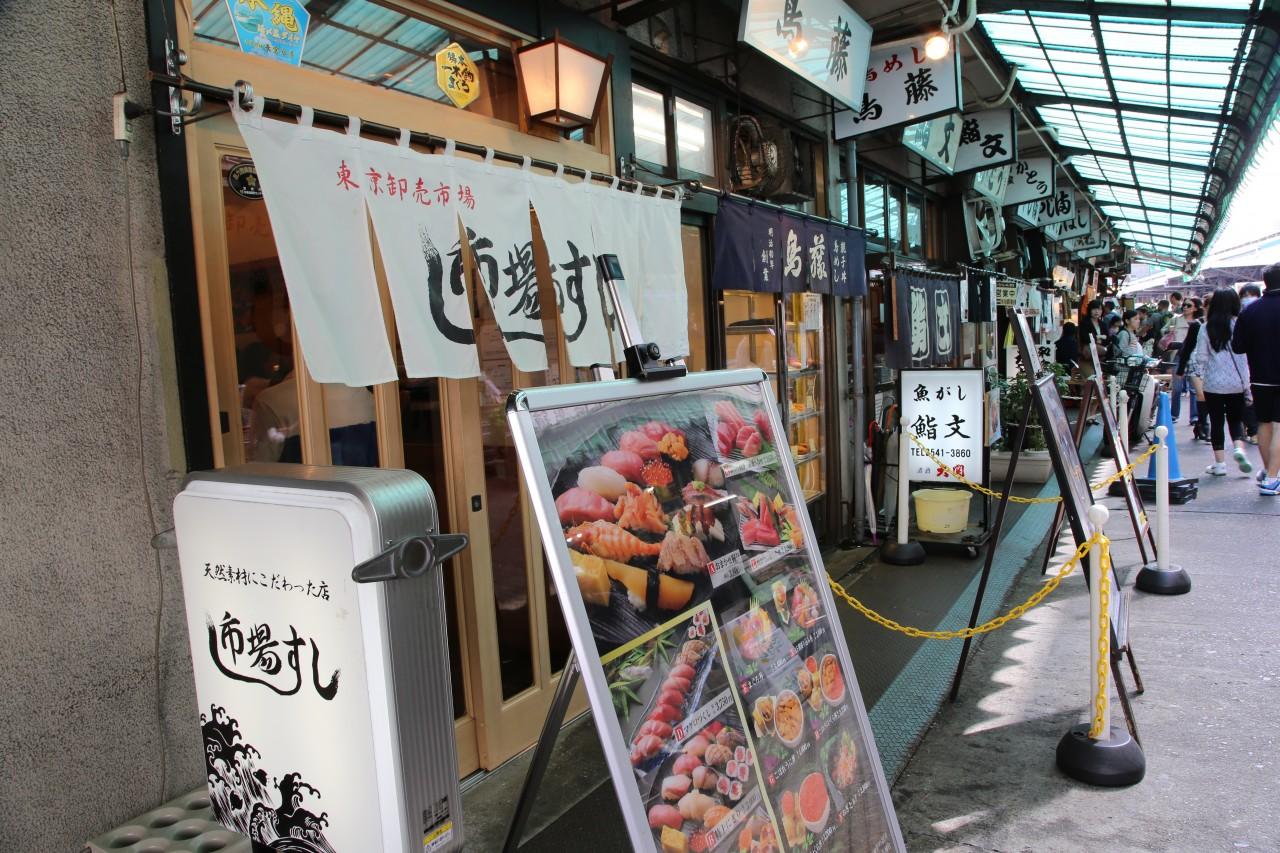 One Stop Transfer: Tokyo City to Tsukiji Fish Market