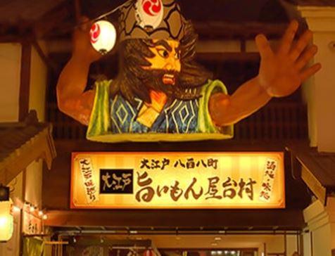 Oedo Onsen *1shortTrip*.Tokyo