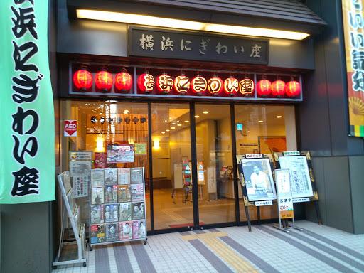 Yokohama Nigiwai za with Round Trip Cherry Tomato SIC Door to Door Transfer (Duration: approx. 04 05Hrs) **ALInoBABY**
