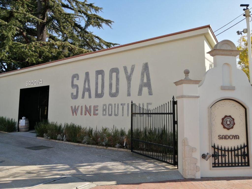 Sadoya Winery with Round Trip Cherry Tomato SIC Door to Door Transfer (Duration: approx. 2.5-3.5Hrs)**ALInoBABY**