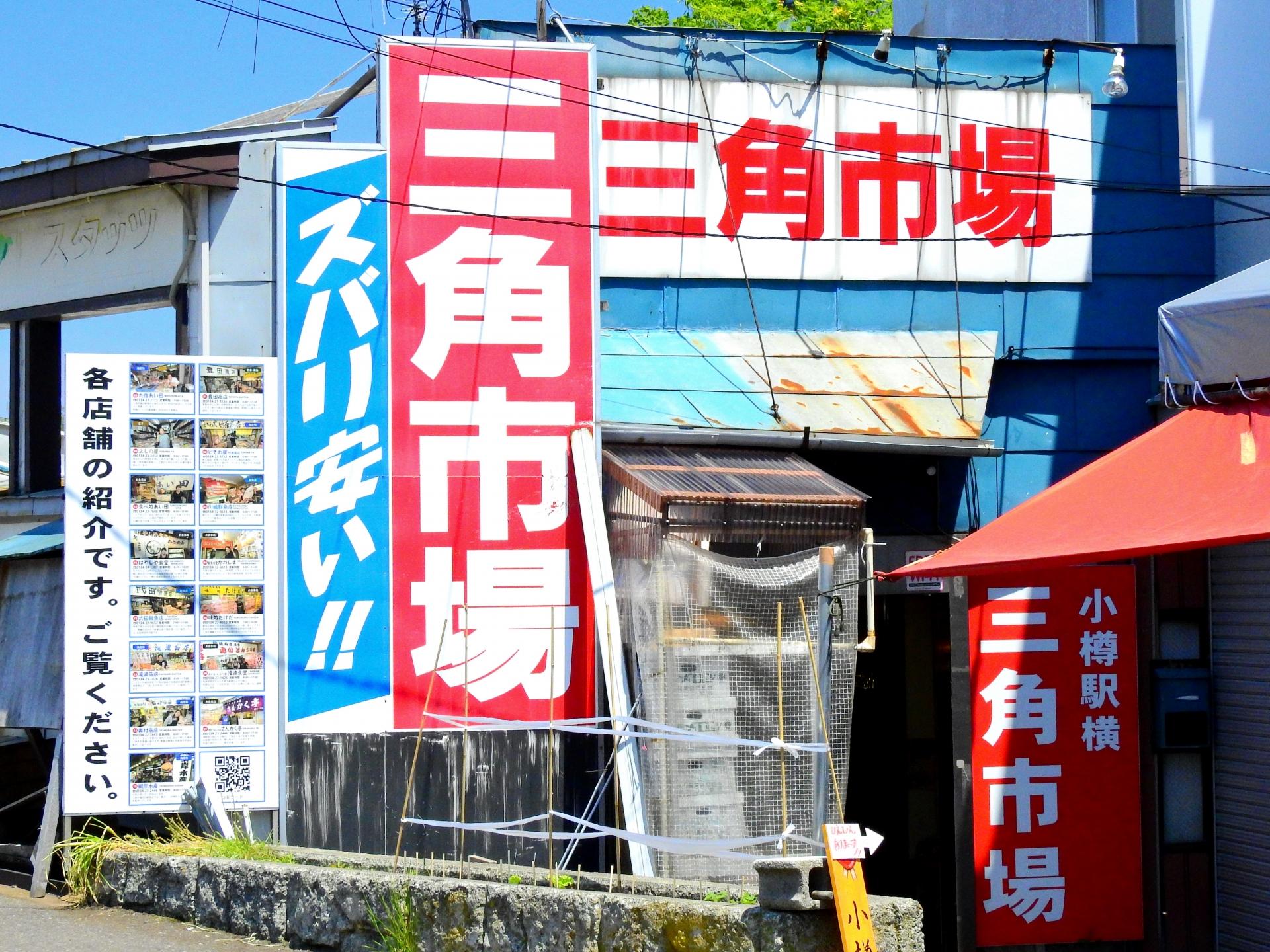 Otaru Triangle Market with Round Trip Cherry Tomato SIC Door to Door Transfer (Duration: approx. 2.5-3.5Hrs)**ALInoBABY** (F110144.RR.1213.E1)